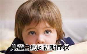 治疗儿童白癜风必须注意哪些问题
