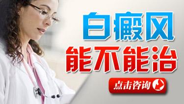 女性白癜风患者全身有哪些症状呢