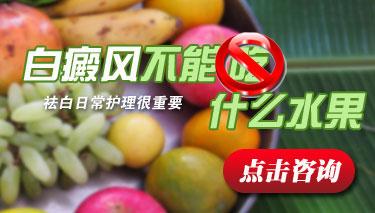 白癜风不能吃的水果有哪些